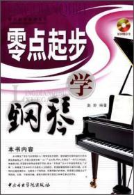 零点起步学钢琴
