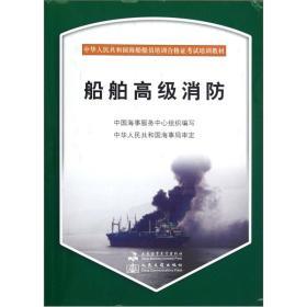中华人民共和国海船船员培训合格证考试培训教材:船舶高级消防 附光盘 9787563227464