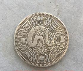 清龙洋银元