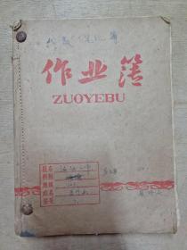 老练习本:作业簿
