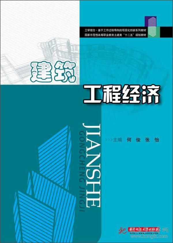 """建筑工程经济/国家示范性高等职业教育土建类""""十二五""""规划教材"""