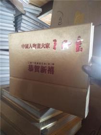 正版现货!中国人物画大家王西京:2015年周历【实拍】