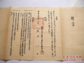 民国33年至36年聘书:广东新兴县私立兴育中小学校教员聘书(民国33年至36年同一个教员从小学到中学的6份聘书)