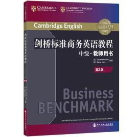 新东方  剑桥标准商务英语教程:中级教师用书(第2版)