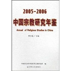 中国宗教研究年鉴0506
