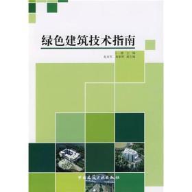 绿色建筑技术指南 卜一德  中国建筑工业出版社 978711209811
