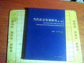 当代社会发展研究   中国乡村社会研究回顾与展望专辑(第4辑)