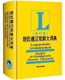 【正版新书】朗氏德汉双解大词典 全新修订版 德语字典辞典 外语教学与研究出版社 外研社