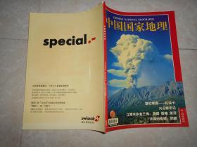 中国国家地理2002.2总第496期