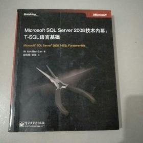 Microsoft SQL Server 2008技术内幕:T-SQL语言基础