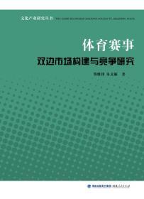 文化产业研究丛书:体育赛事双边市场构建与竞争研究