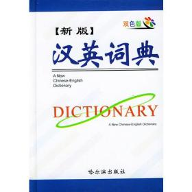 新版汉英词典.双色版