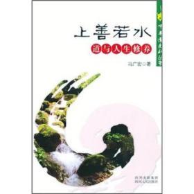 中华道文化丛书·上善若水:道与人生修养