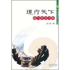 中华道文化丛书·道行天下:道与社会关怀
