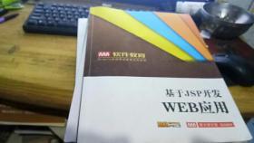基于JSP开发WEB应用