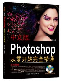 中文版Photoshop CS6从零开始完全精通