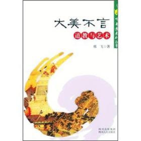中华道文化丛书·大美不言:道教与艺术