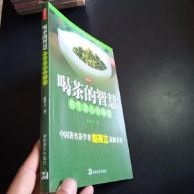 喝茶的智慧:养生养心中国茶 ....
