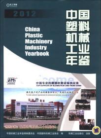 中国塑料机械工业年鉴(2012)