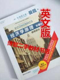 正版 曼昆 经济学原理 第6版第六版(英文版) 微观部分 清华大学出版 9787302468967