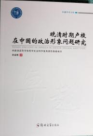 晚清时期卢梭在中国的政治形象问题研究