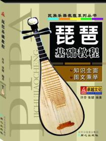 民族乐器教程系列丛书:琵琶基础教程 39.8
