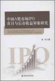 中國A股市場IPO首日收益與后市收益異象研究
