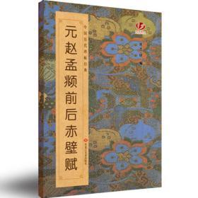 中国历代碑帖经典:元赵孟頫前后赤壁赋