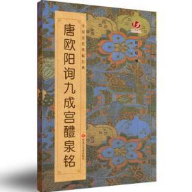 中国历代碑帖经典:唐欧阳询九成宫醴泉铭