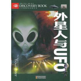 少年勇敢者探秘-外星人与UFO