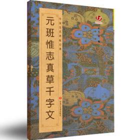中国历代碑帖经典:元班惟志真草千字文