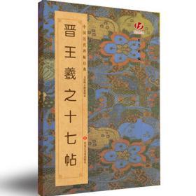 中国历代碑帖经典:晋王羲之十七帖