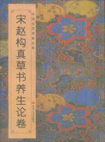 中国历代碑帖经典:宋赵构真草书养生论卷