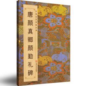 中国历代碑帖经典:唐颜真卿勤礼碑