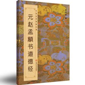 中国历代碑帖经典:元赵孟頫《书道德经》