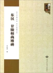 历代名碑名帖放大临摹范本:东汉 甘陵相尚博碑