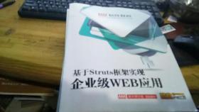 基于Strust框架实现企业级WEB应用