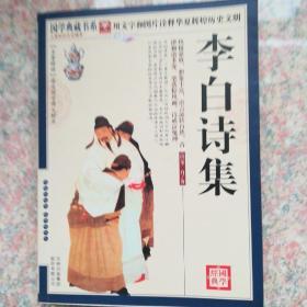 青花典藏:李白诗集(珍藏版)