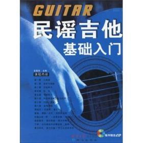 民谣吉他基础入门