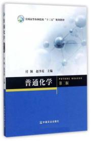"""通化学(第2版)全国高等农林院校""""十三五""""规划教材"""