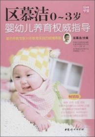 区慕洁0~3岁婴幼儿养育权威指导