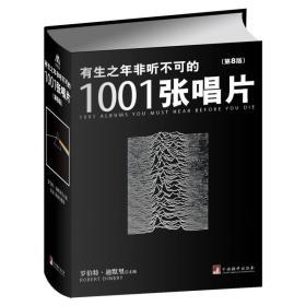 有生之年非听不可的1001张唱片(第8版)