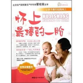二手怀上*棒的一胎夏颖丽中国妇女出版社9787512702844