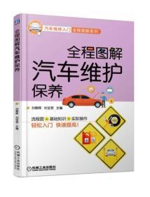 全程图解汽车维护保养
