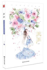 渺渺:少女绘师清茗画集