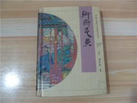 精装本:中国古典小说普及丛书聊斋志异(1995年3月1版1印)