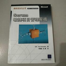 微软技术丛书:Scrum敏捷项目管理实战.