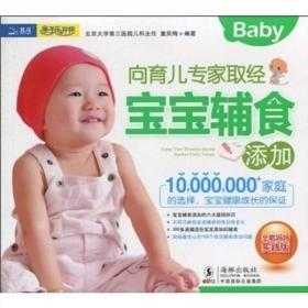向育儿专家取经:宝宝辅食添加
