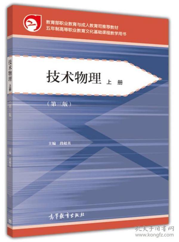 技术物理  上册  (第三版)