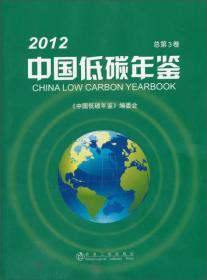 2012中国低碳年鉴(总第3卷)